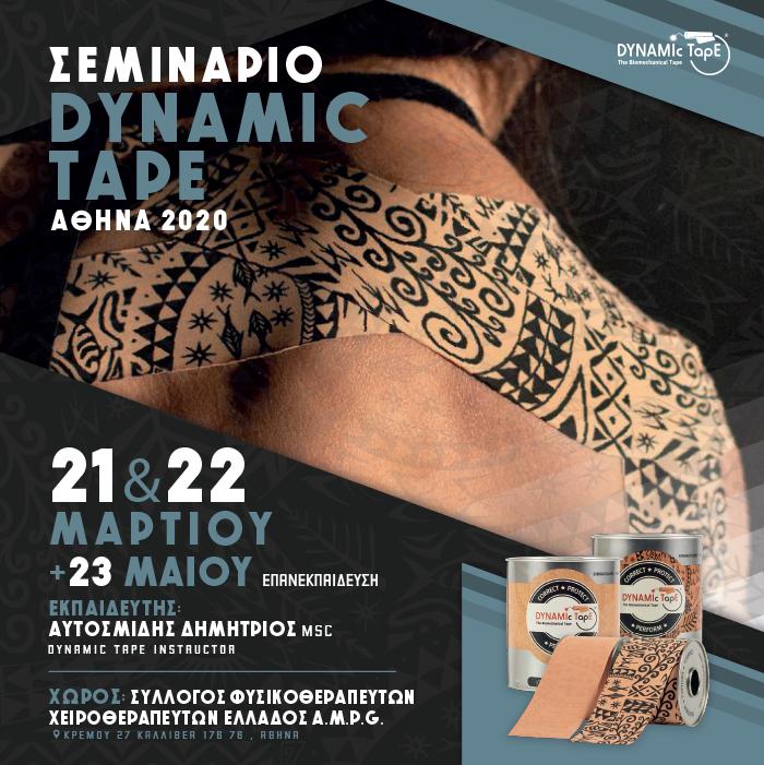 σεμινάριο dynamic tape